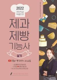 제과제빵기능사 실기(2021)