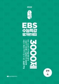 상상내공 고등 문학(하) EBS 수능특강 평가문제집 3000제(2021)(2022 수능대비)