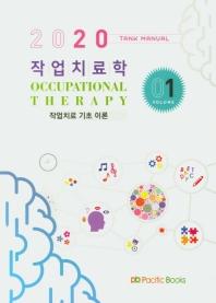 작업치료학. 1: 작업치료 기초 이론(2020)