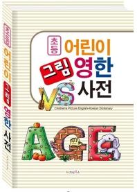 초등 어린이 그림 영한 사전