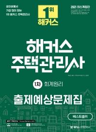 해커스 회계원리 출제예상문제집(주택관리사 1차)(2021)