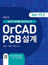 실무와 예제를 중심으로 한 OrCAD PCB설계(Ver17.2)