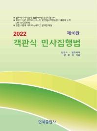 2022 객관식 민사집행법