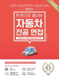 렛유인 한권으로 끝내는 자동차 전공 면접