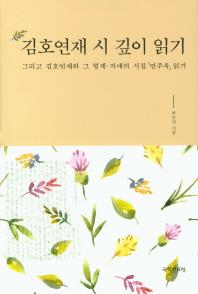 김호연재 시 깊이 읽기