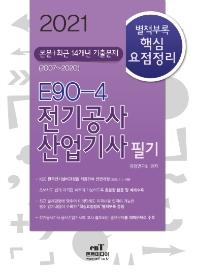 E90-4 전기공사산업기사 필기(2021)