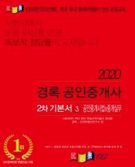 경록 중개사법중개실무 기본서(공인중개사 2차)(2020)