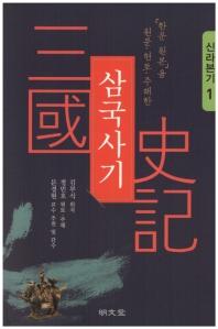 「한문 원본」을 원문·현토·주해한 삼국사기. 1: 신라본기