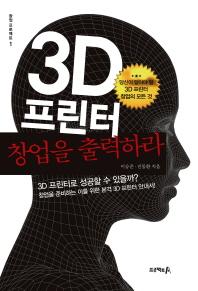 3D프린터 창업을 출력하라