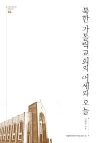 북한 가톨릭교회의 어제와 오늘