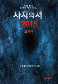 사자의서2015과거편
