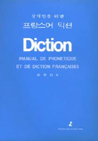 프랑스어딕션:MANUAL DE PHONETIQUE ET DE DISTION FRANDAISES