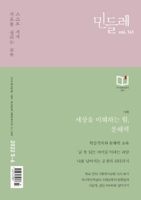 민들레(2021년 5-6월호 Vol.135)