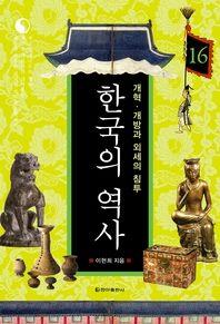 한국의 역사 16. 개혁·개방과 외세의 침투
