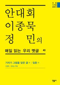 안대회ㆍ이종묵ㆍ정민의 매일 읽는 우리 옛글 43