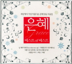 은혜 베스트 OF 베스트(CD4장)