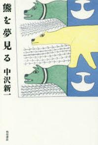 熊を夢見る