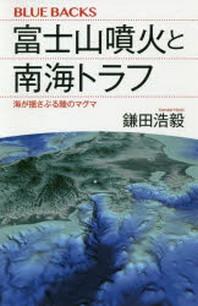 富士山噴火と南海トラフ 海が搖さぶる陸のマグマ
