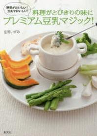 料理がとびきりの味にプレミアム豆乳マジック!