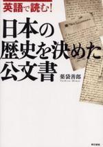 英語で讀む!日本の歷史を決めた公文書