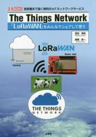 THE THINGS NETWORK 「LORAWAN」をみんなでシェアして使う 長距離まで屆く無料のIOTネットワ-クサ-ビス
