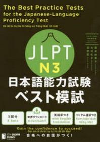JLPT N3日本語能力試驗ベスト模試