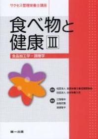 サクセス管理榮養士講座 [5-2]