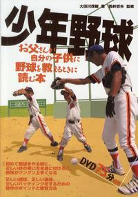 少年野球 お父さんが自分の子供に野球を敎えるときに讀む本