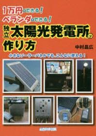 獨立太陽光發電所の作り方 1万円でできる!ベランダでできる! 小さなソ-ラ-パネルでも,こんなに使える!