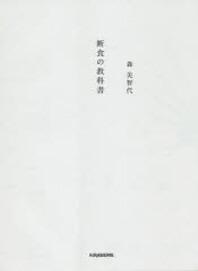 斷食の敎科書