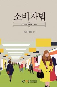 소비자법(2학기)