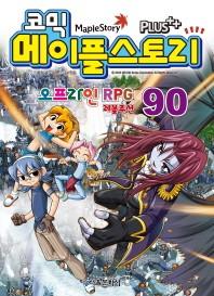 코믹 메이플 스토리 오프라인 RPG. 90