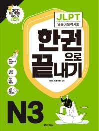 2021 JLPT(일본어능력시험) 한권으로 끝내기 N3
