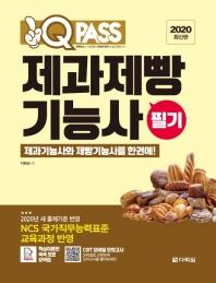 원큐패스 제과제빵기능사 필기(2020)
