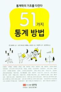 51가지 통계 방법