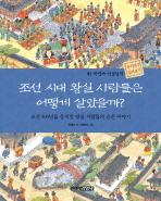 조선 시대 왕실 사람들은 어떻게 살았을까