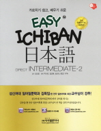 EASY ICHIBAN 일본어 DIRECT INTERMEDIATE. 2(포켓북포함)