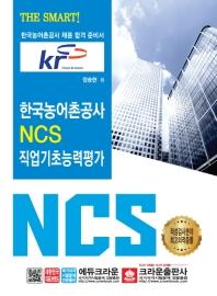 THE SMART 한국농어촌공사 NCS 직업기초능력평가(2019)
