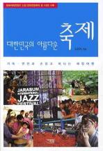 대한민국의 아름다운 축제