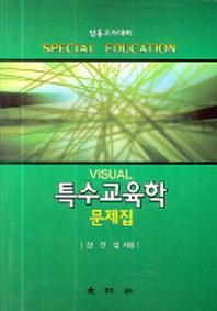 특수교육학 문제집(VISUAL)(임용고사대비)