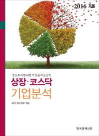 상장 코스닥 기업분석(2016 가을)