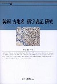한국 고지명 차자표기 연구
