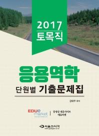 응용역학 단원별 기출문제집(토목직)(2017)