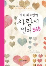 게리 채프먼의 사랑의 언어 365