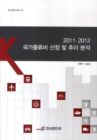 2011 2012 국가물류비 산정 및 추이 분석