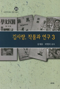 김사량 작품과 연구. 3
