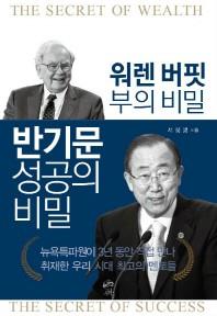 워렌 버핏 부의 비밀 반기문 성공의 비밀
