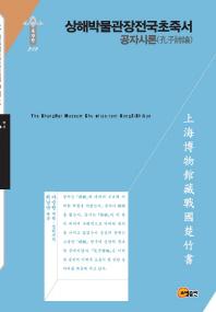 상해박물관장전국초죽서: 공자시론