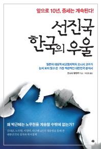 선진국 한국의 우울