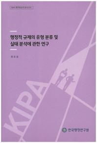 행정적 규제의 유형 분류 및 실태 분석에 관한 연구